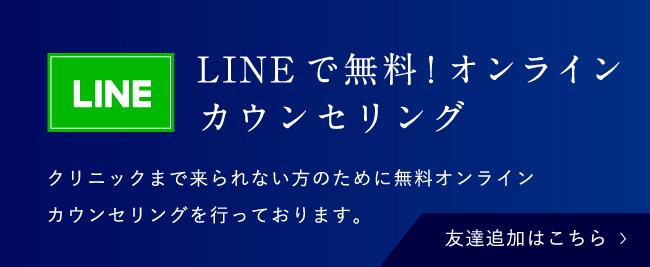 LINEで無料!オンラインカウンセリング クリニックまで来られない方のために無料オンラインカウンセリンクを行なっております。 とも友達加はこちら